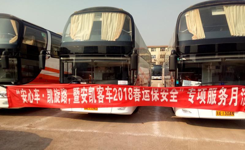 """2018""""春运大考"""",安凯客车倾心保障温暖回家路!"""